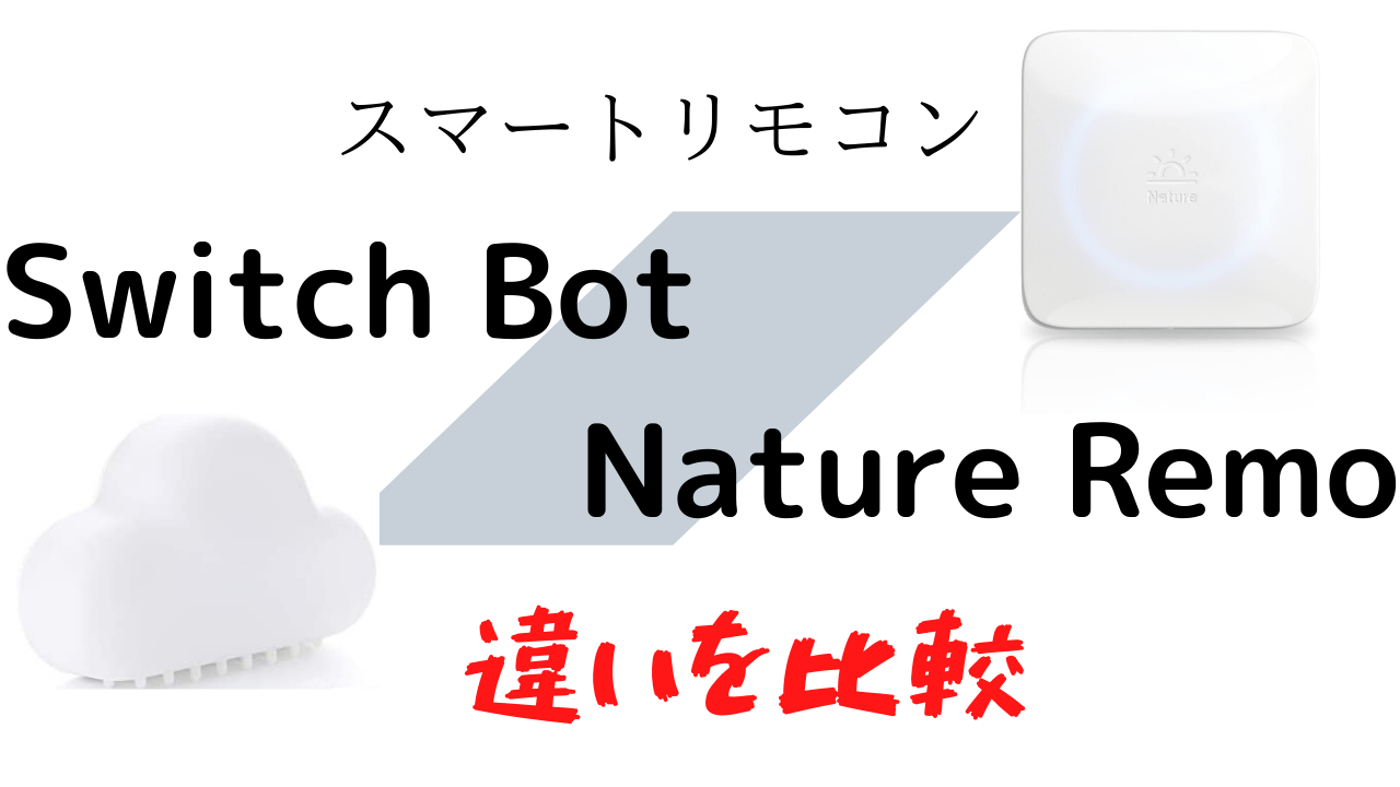 Switch Bot と Nature Remo 違いを比較
