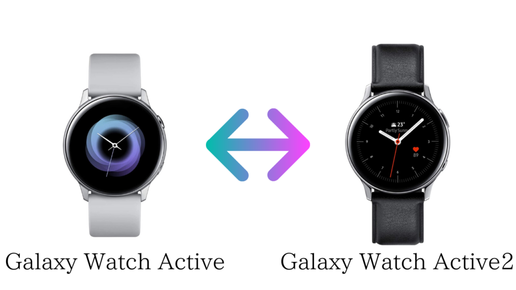 「Galaxy Watch Active」と「Galaxy Watch Active2」の違い比較