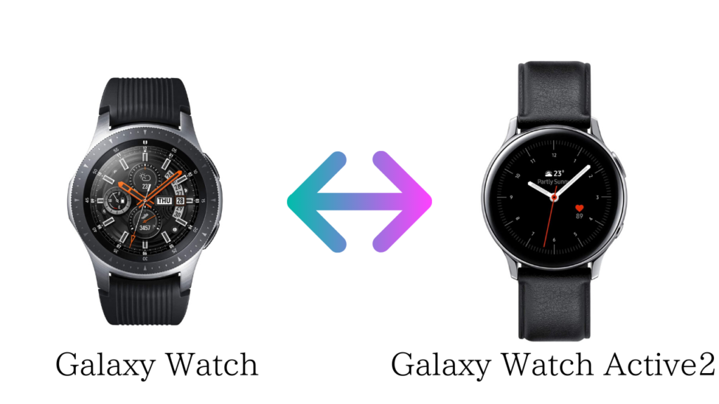 「Galaxy Watch」と「Galaxy Watch Active2」の違い比較