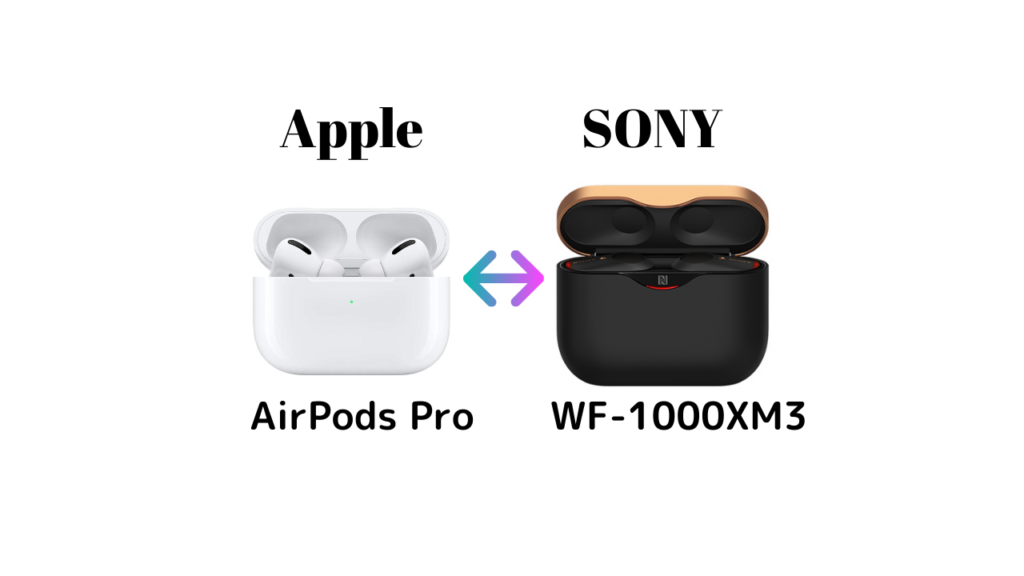 Apple AirPods ProとSONY WF-1000XM違い比較【まとめ】
