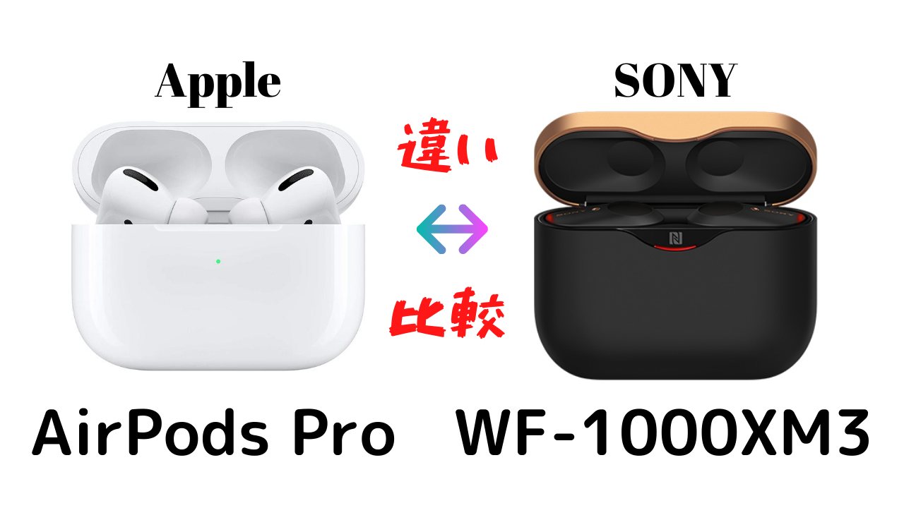 Apple AirPods ProとSONY WF-1000XM違い比較
